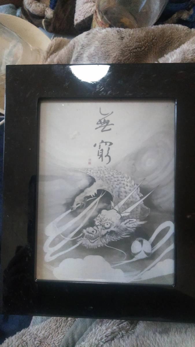 ★金箔龍神画★ニ枚開き傘寿★深谷隆司画_画像2