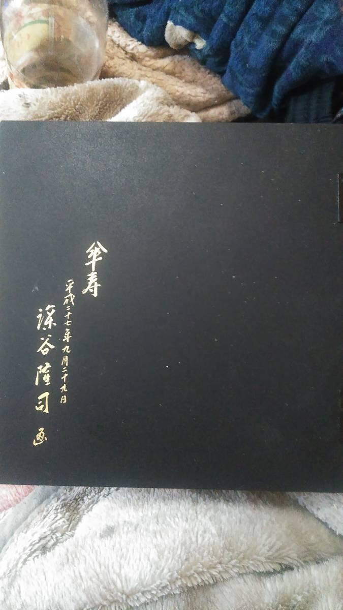 ★金箔龍神画★ニ枚開き傘寿★深谷隆司画_画像4