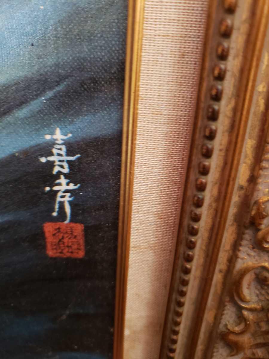 大型絵画!竜神と観世音菩薩、入手困難品!_画像6