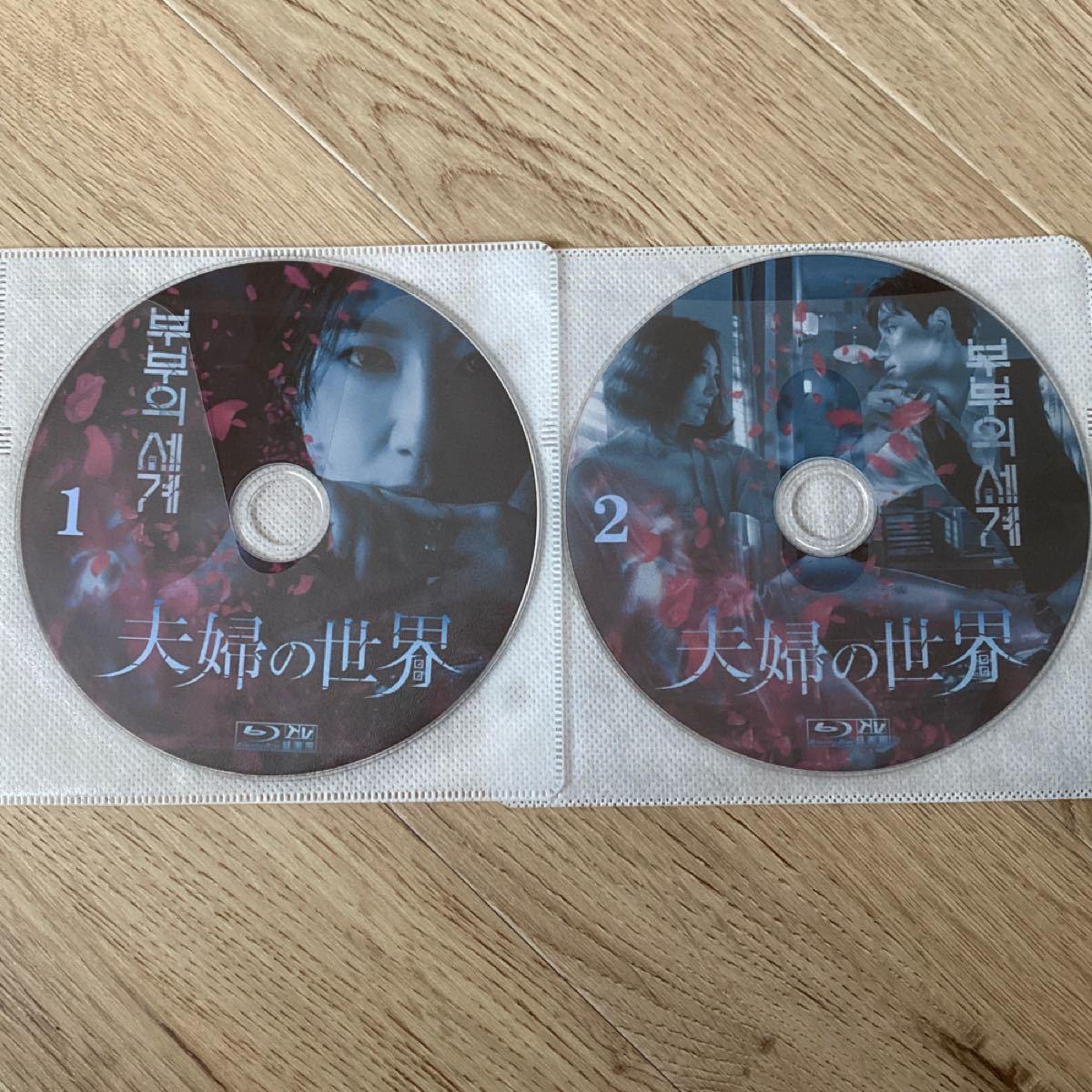 韓国ドラマ『夫婦の世界』Blu-ray