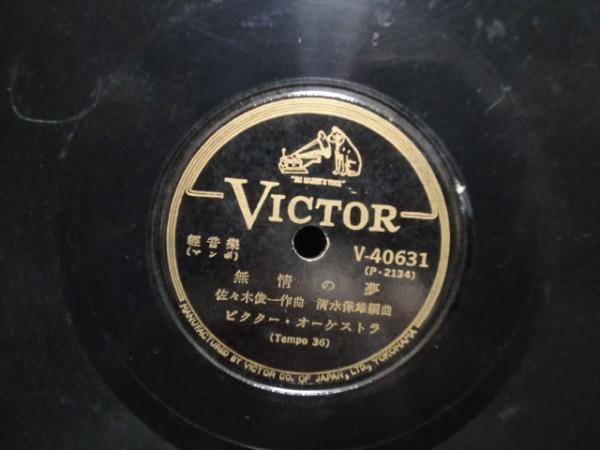 蓄音機レコード SP盤 軽音楽 無情の夢 新雪 ビクター・オーケストラ ビクター V40631 Ⅵ_画像3