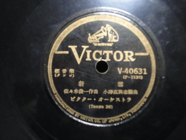 蓄音機レコード SP盤 軽音楽 無情の夢 新雪 ビクター・オーケストラ ビクター V40631 Ⅵ_画像4