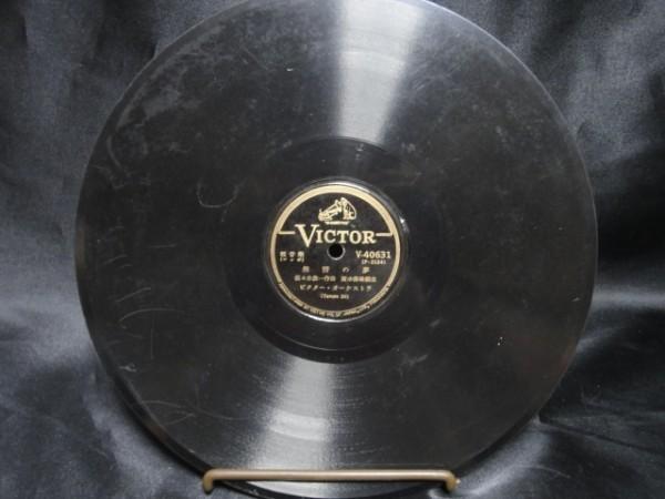 蓄音機レコード SP盤 軽音楽 無情の夢 新雪 ビクター・オーケストラ ビクター V40631 Ⅵ_画像1