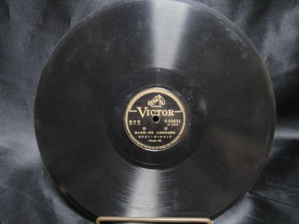 蓄音機レコード SP盤 軽音楽 無情の夢 新雪 ビクター・オーケストラ ビクター V40631 Ⅵ_画像2
