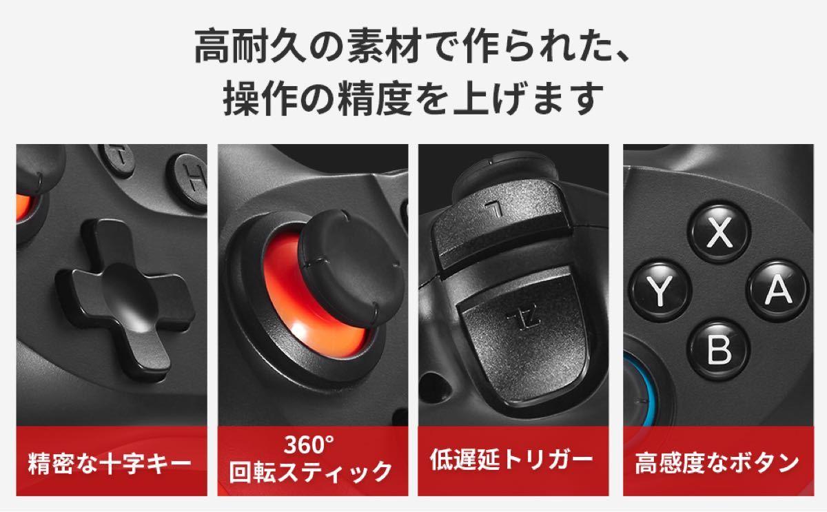 Switchコントローラー無線HD振動 小型6軸ジャイロセンサー搭載連射機能付き