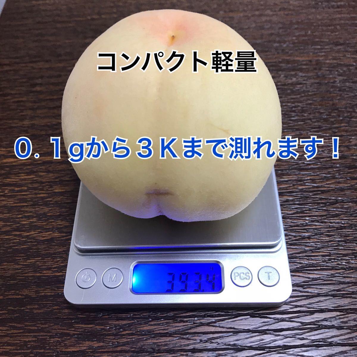 デジタルキッチンスケール 0.1g〜3kg 対応 電子秤