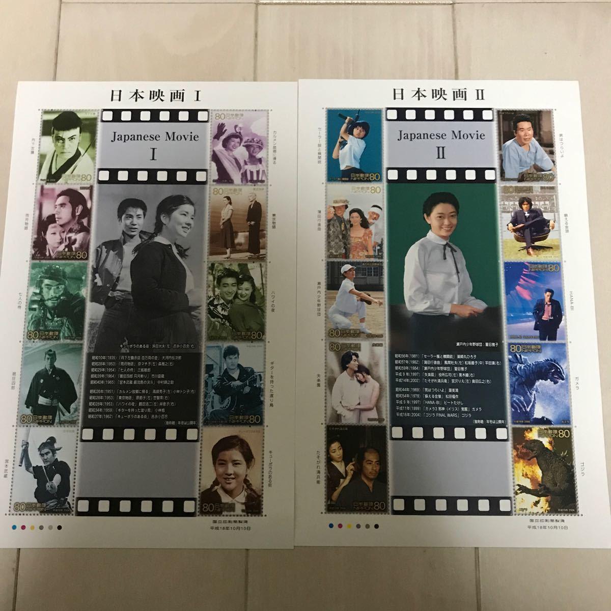 切手 切手シート 記念切手 日本映画 映画 吉永小百合 夏目雅子  三船敏郎