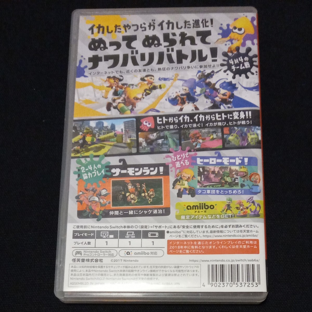 スプラトゥーン2 Nintendo Switch