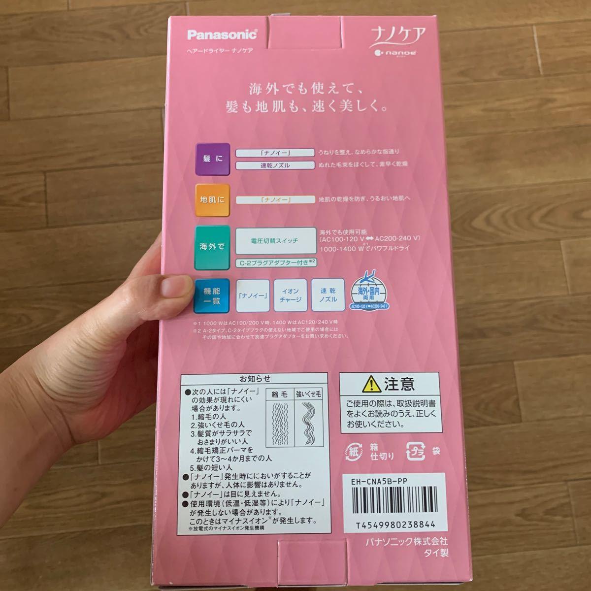 ナノケア EH-CNA5B-PP (ペールピンク)