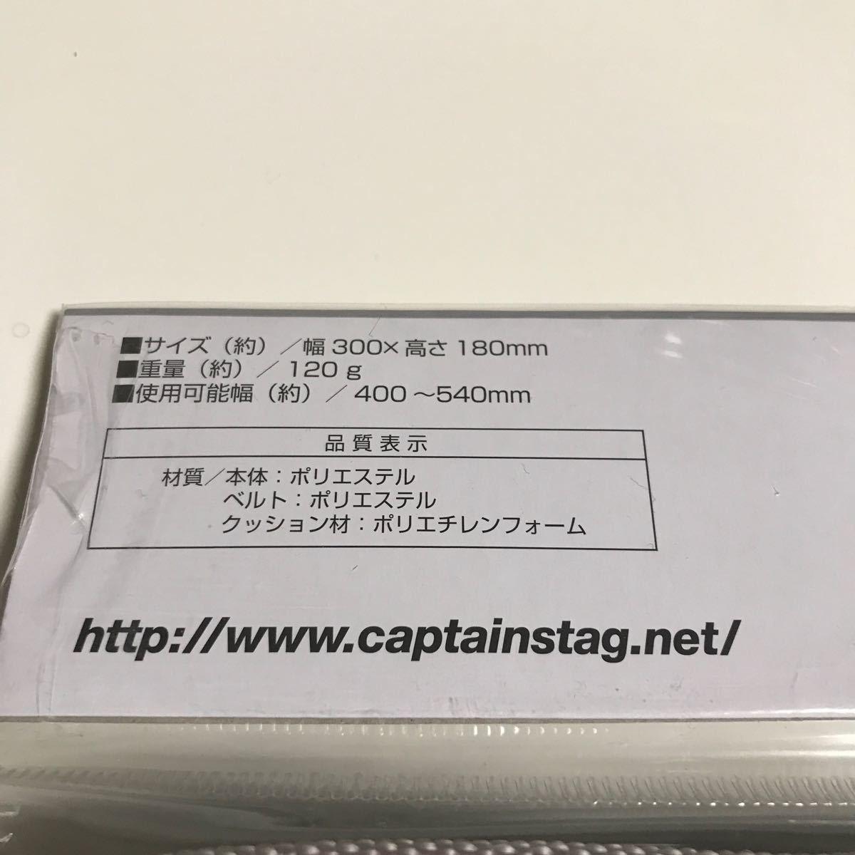 CAPTAIN STAG チェア用サイドポケット(グレー)