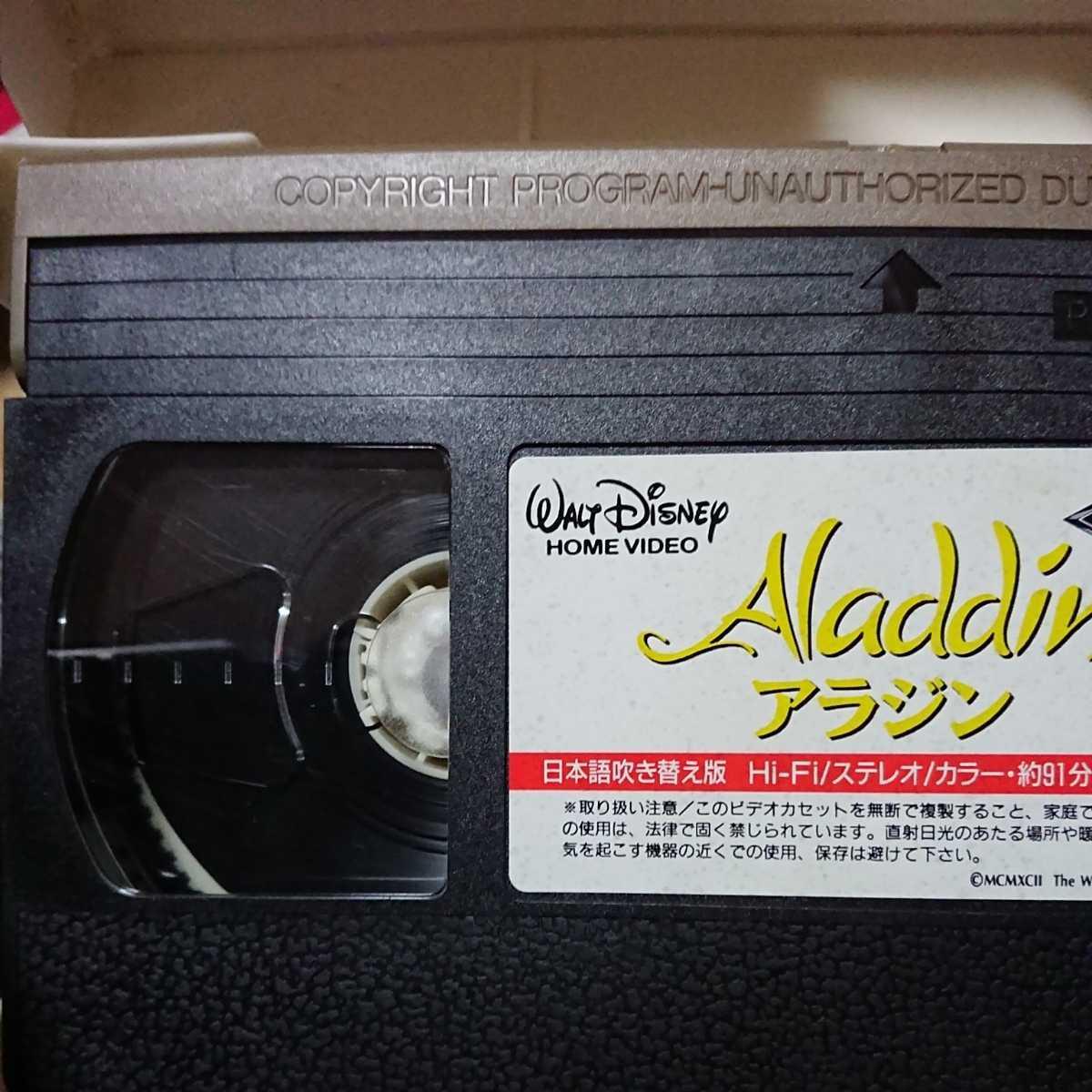 アラジン 日本語吹き替え版 VHS ビデオテープ ディズニー