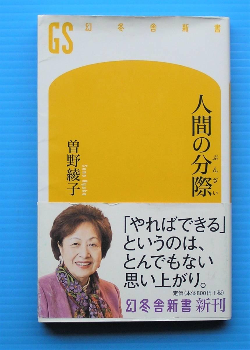 曽野綾子 著 「人間の分際」 幻冬舎 2015年第4刷発行 _画像1