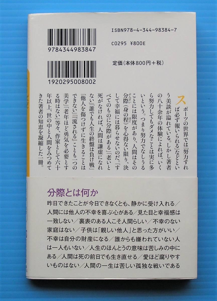 曽野綾子 著 「人間の分際」 幻冬舎 2015年第4刷発行 _画像2