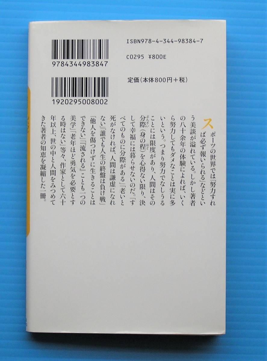 曽野綾子 著 「人間の分際」 幻冬舎 2015年第4刷発行 _画像4