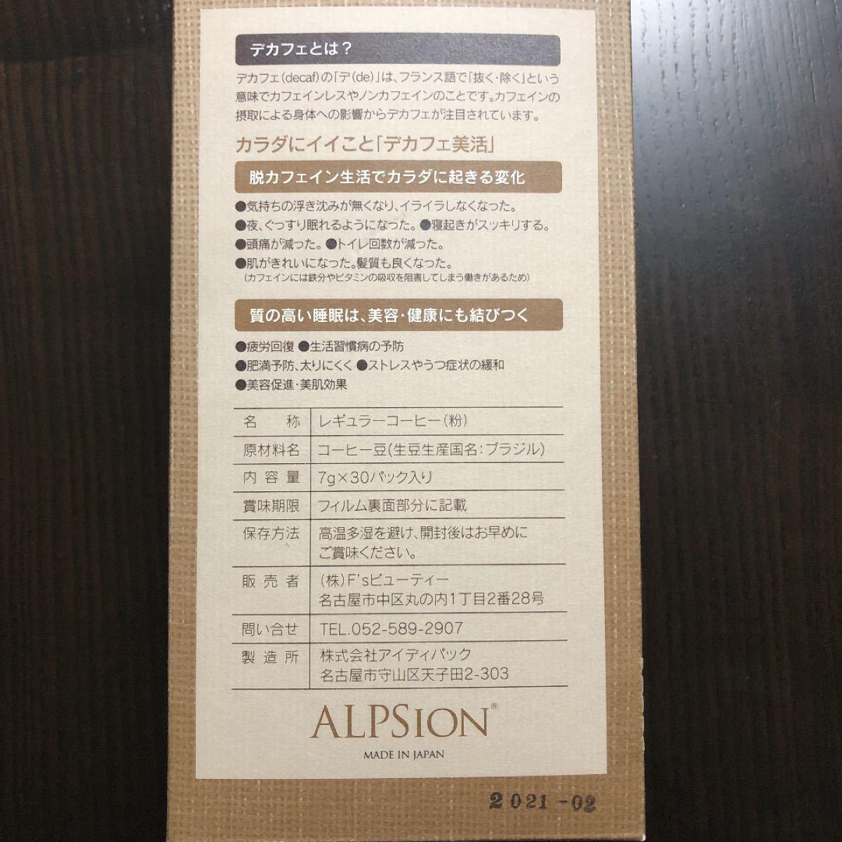 カフェインレス コーヒー デカフェ アルピジョン 30袋 ドリップコーヒー