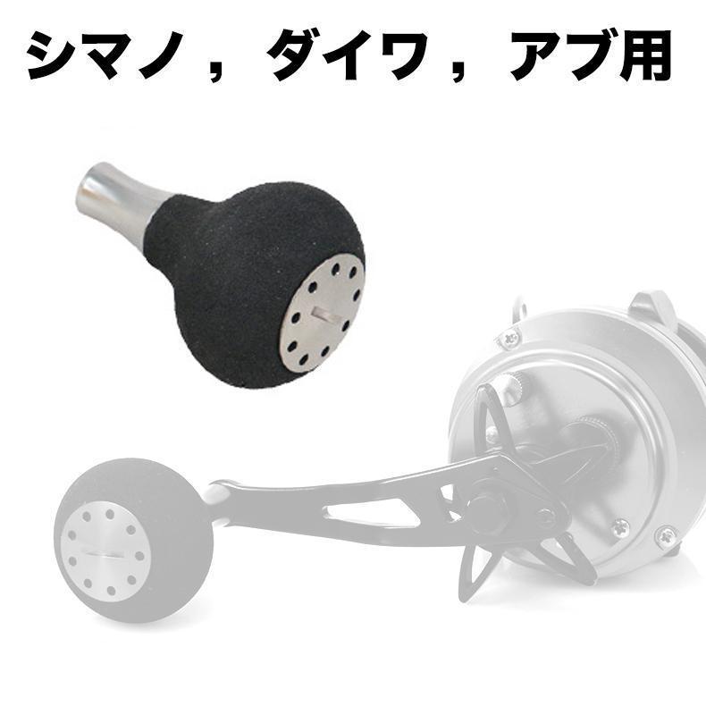 YU84銀 EVA製ノブ 丸型 パワー リール ハンドル ノブ シマノ/ダイワ適用 スピニングリール対応 ハンドル ボール 交換用 ねじ付き 35*52mm_画像1