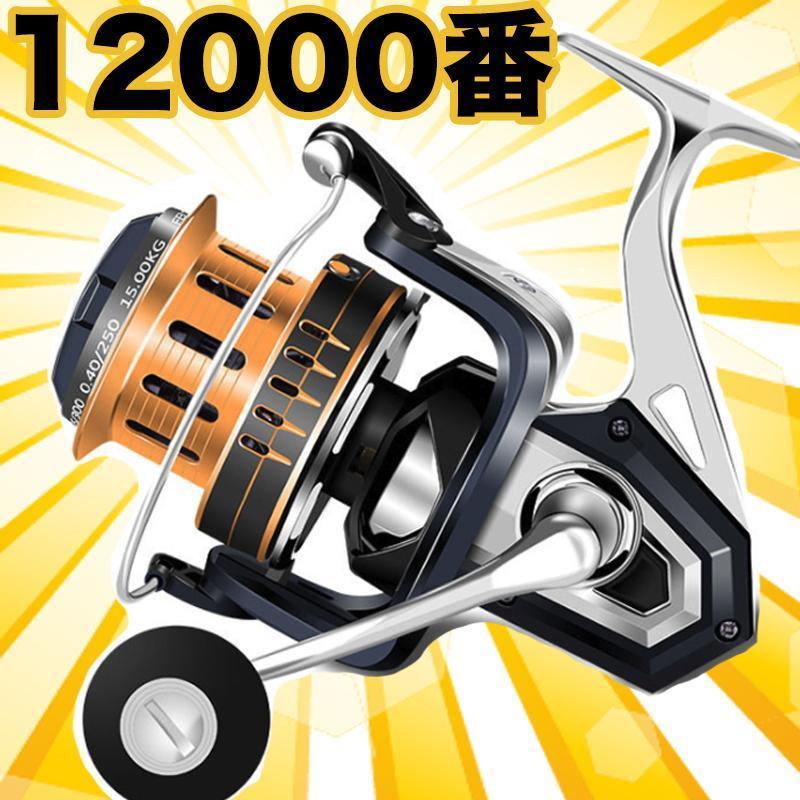 YU90 スピニングリール 釣りリール リール 大型 12000番 最大ドラグ力15kg 扱い/遠投やすい 海水/淡水両用 左右ハンドル交換可能 左/右巻き_画像1