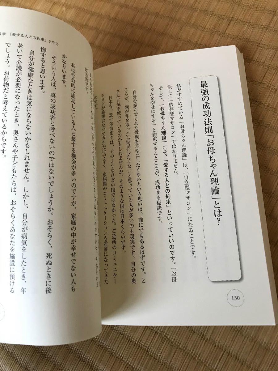 人生を決める3つの約束 脳 西田文郎