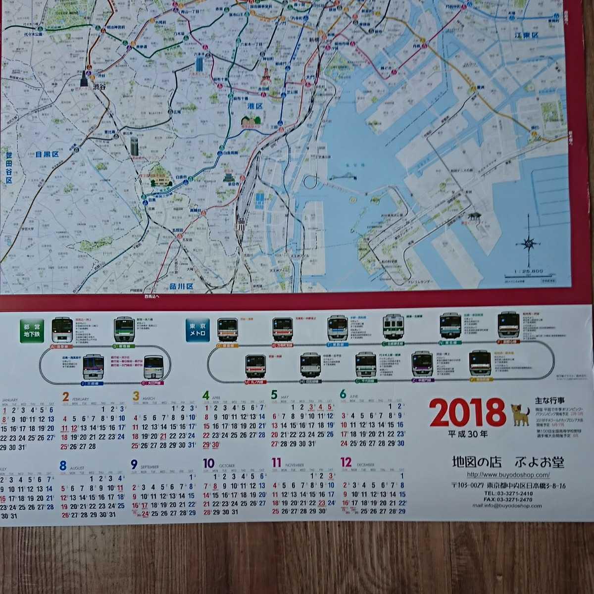 ぶよお堂 ポスタータイプカレンダー 東京地下鉄ネットワーク 2018年 ポスター カレンダー_画像3