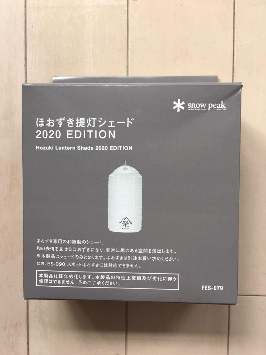 スノーピーク 雪峰祭 snow peak 2020 EDITION 限定品 ほおずき提灯シェード