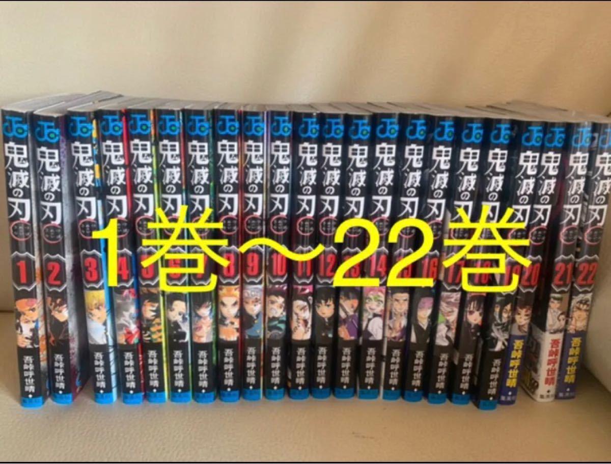 鬼滅の刃 1〜22巻 全巻セット 漫画本 コミック 鬼滅ノ刃 キメツノヤイバ
