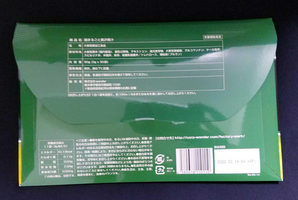 【3箱set】●新品未開封●麹まるごと贅沢青汁 今、大人気の青汁になります! 送料無料_画像2