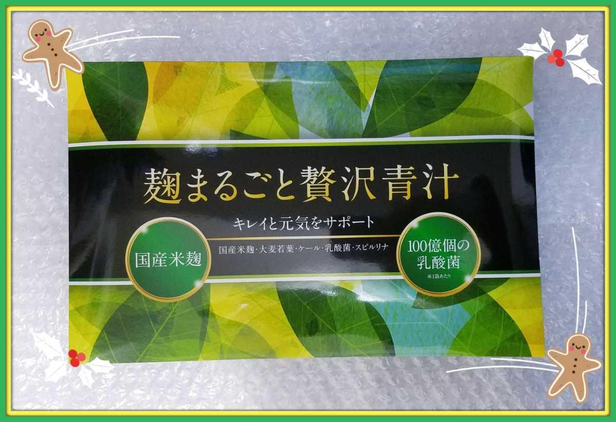 【3箱set】●新品未開封●麹まるごと贅沢青汁 今、大人気の青汁になります! 送料無料_画像1