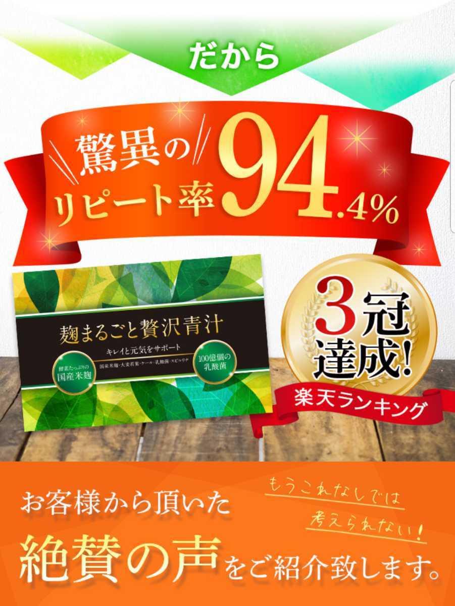 【3箱set】●新品未開封●麹まるごと贅沢青汁 今、大人気の青汁になります! 送料無料_画像5