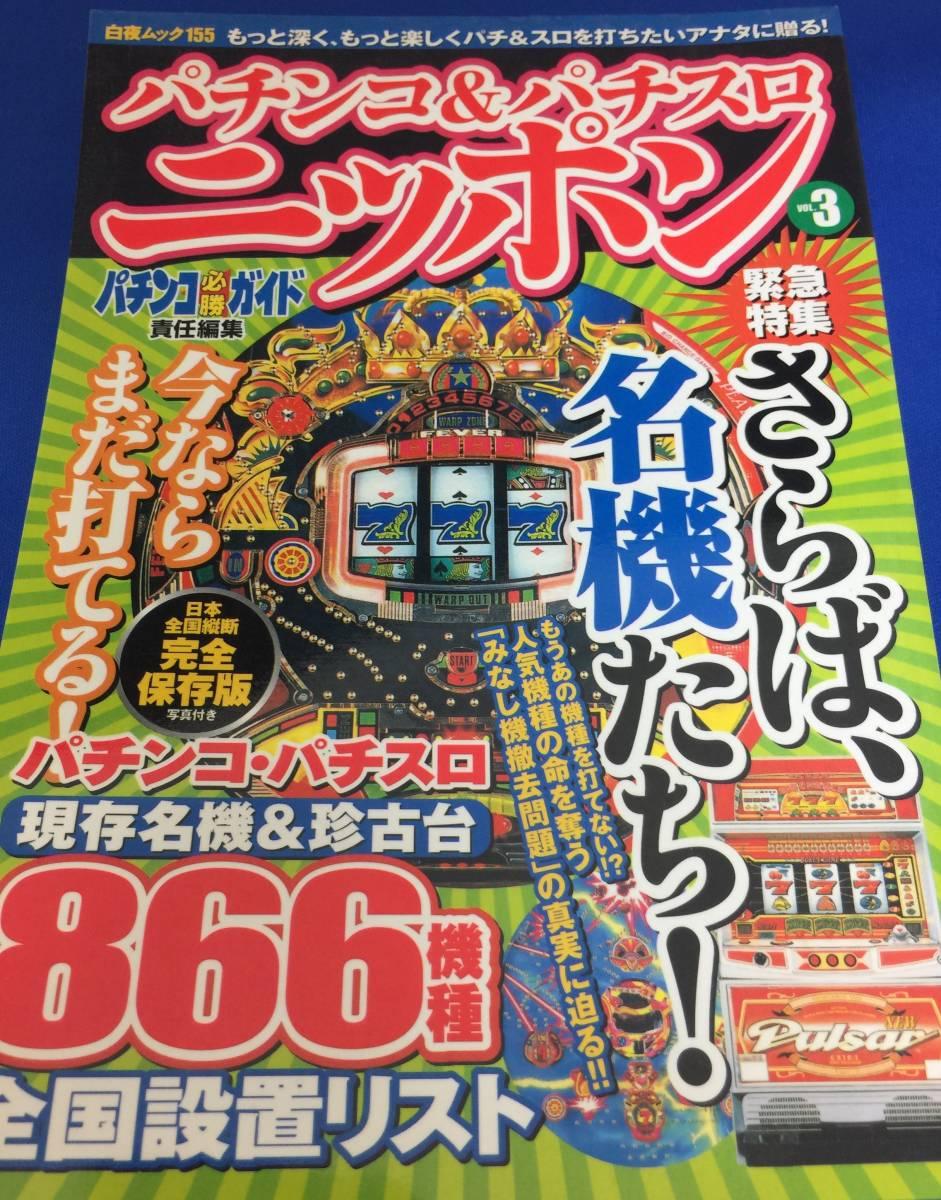 パチンコ&パチスロ ニッポン VOL.3 パチンコ必勝ガイド責任編集 超レア本_画像1