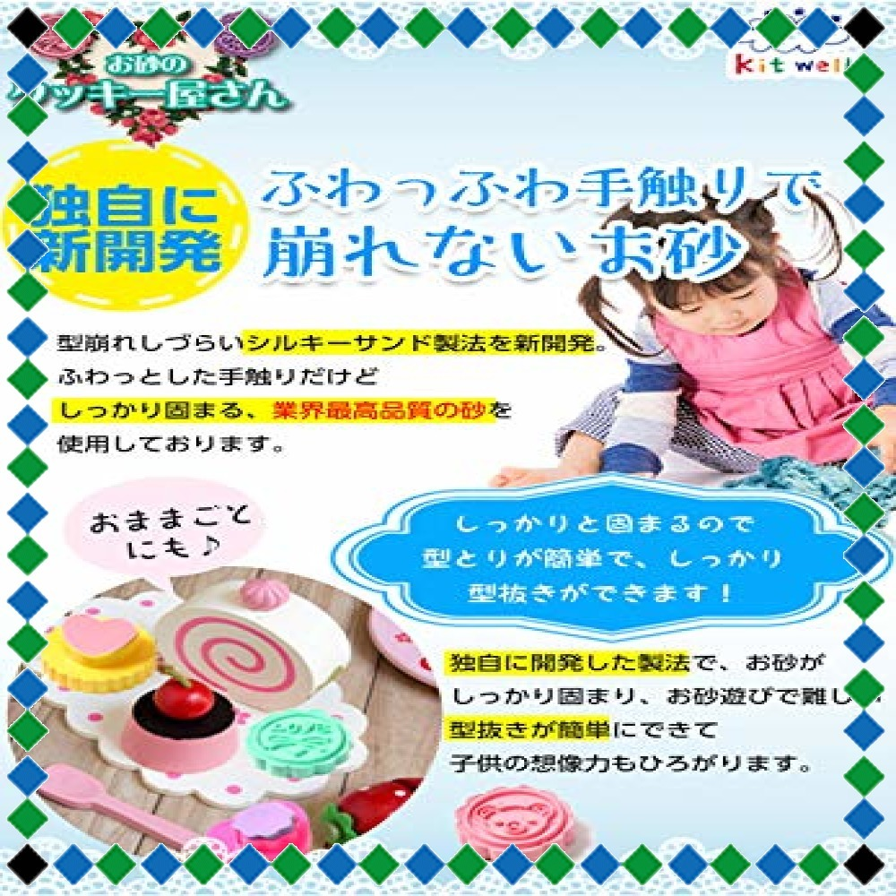 Kitwell 粘土 幼児 室内 お砂場 砂場 砂遊び 型 セット 砂粘土 おもちゃ サンド_画像3