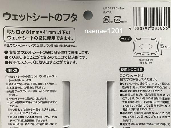 ②ウェットシートのふた ワンプッシュ 白 ホワイト 未使用品 9個 粘着テープ ハンドメイド 手作り_画像4