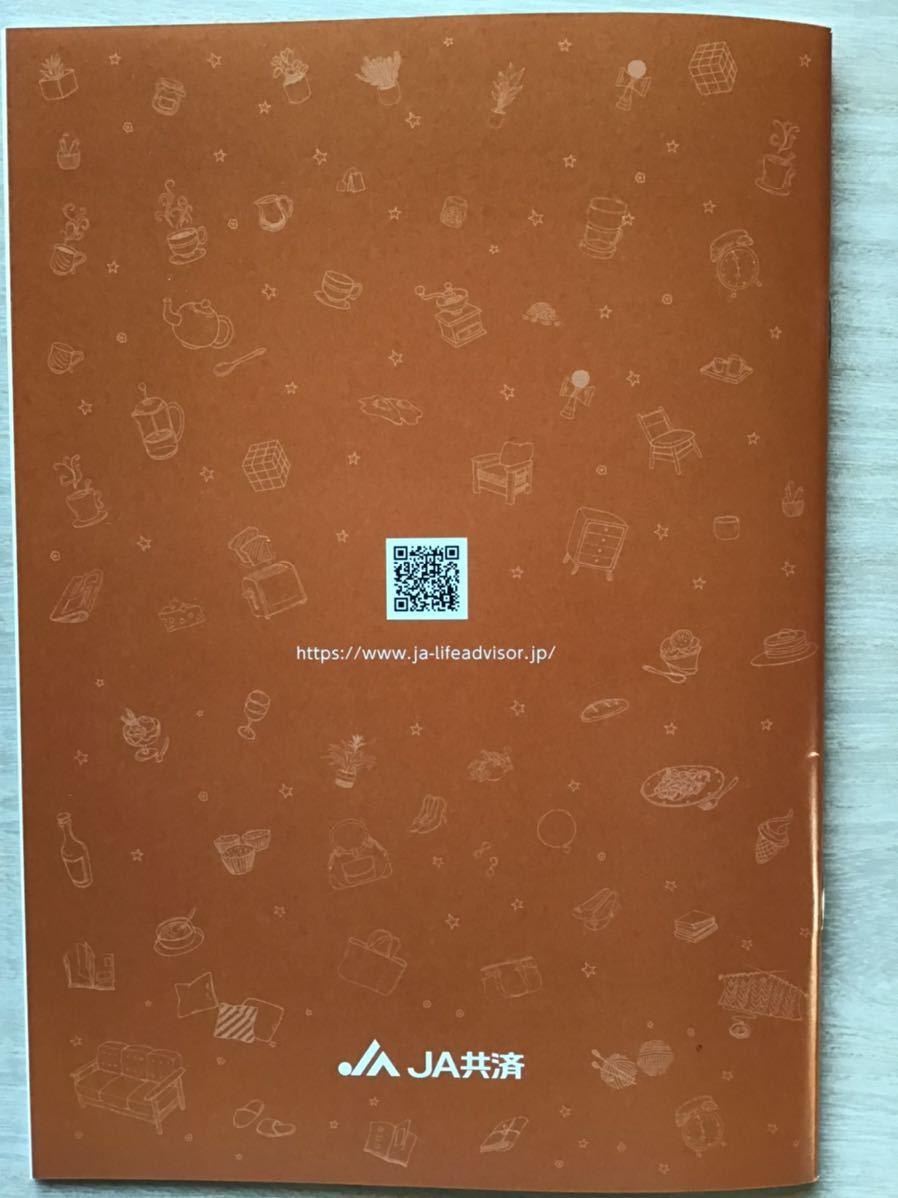 ★浜辺美波 有村架純(厚手表紙) ★JA共済ノート ★サイズ21㎝×15㎝ ★全36ページ ★新品・非売品_画像4