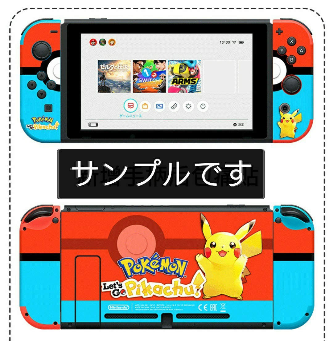 任天堂Switch 用スキンステッカー Nintendo Switch
