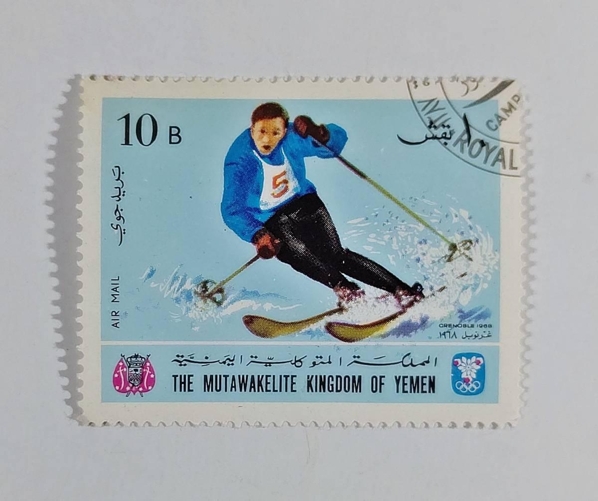 ★オリンピック切手★イエメン共和国 1968年グルノーブルオリンピック 使用済み 切手②★_画像1