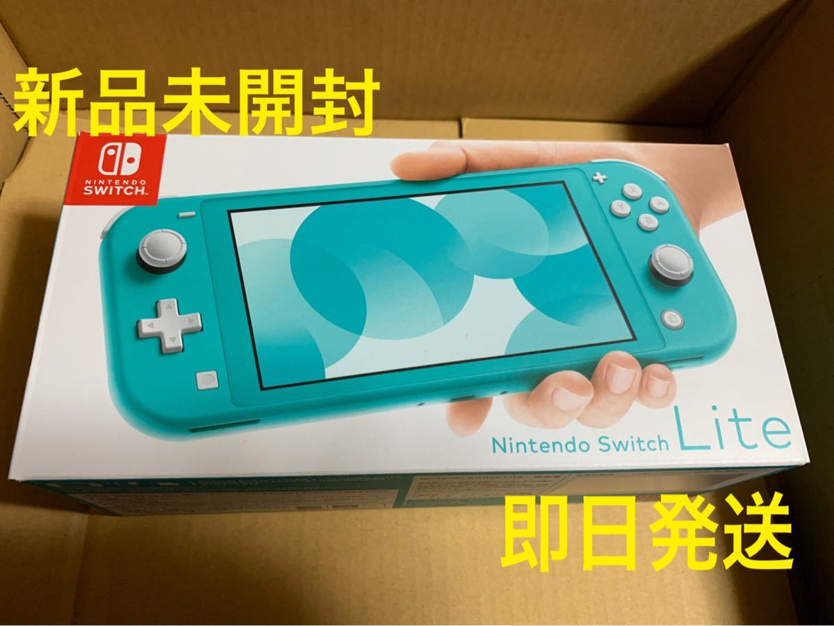 Nintendo Switch Lite本体 スイッチ ライト ターコイズ任天堂
