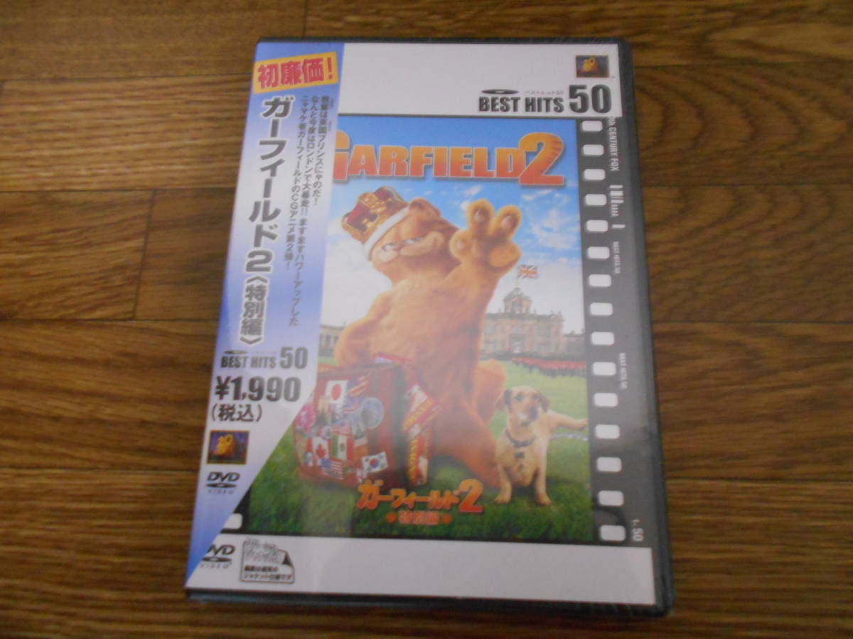 [DVD] ガーフィールド2 (特別編)