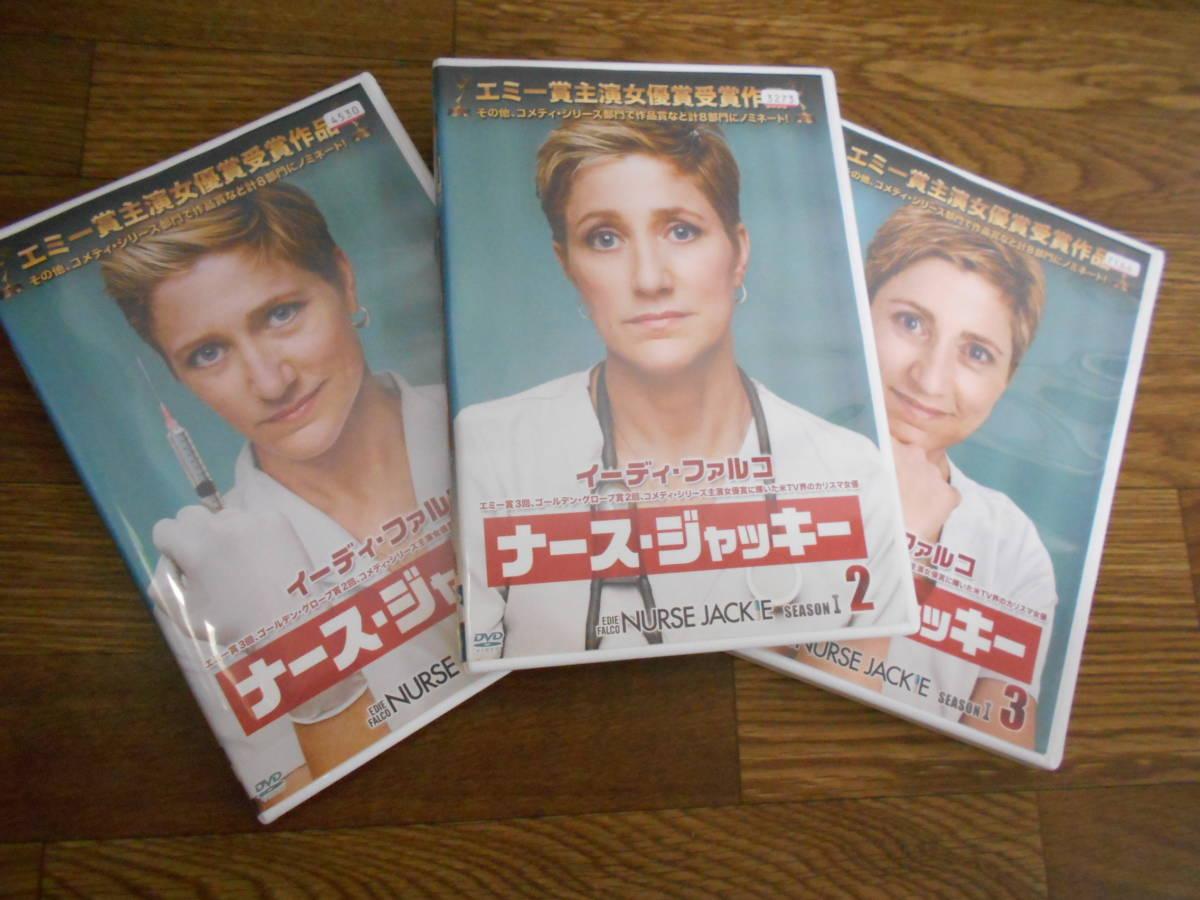 [DVD] ナース・ジャッキー シーズン1 全3巻 レンタル落ち