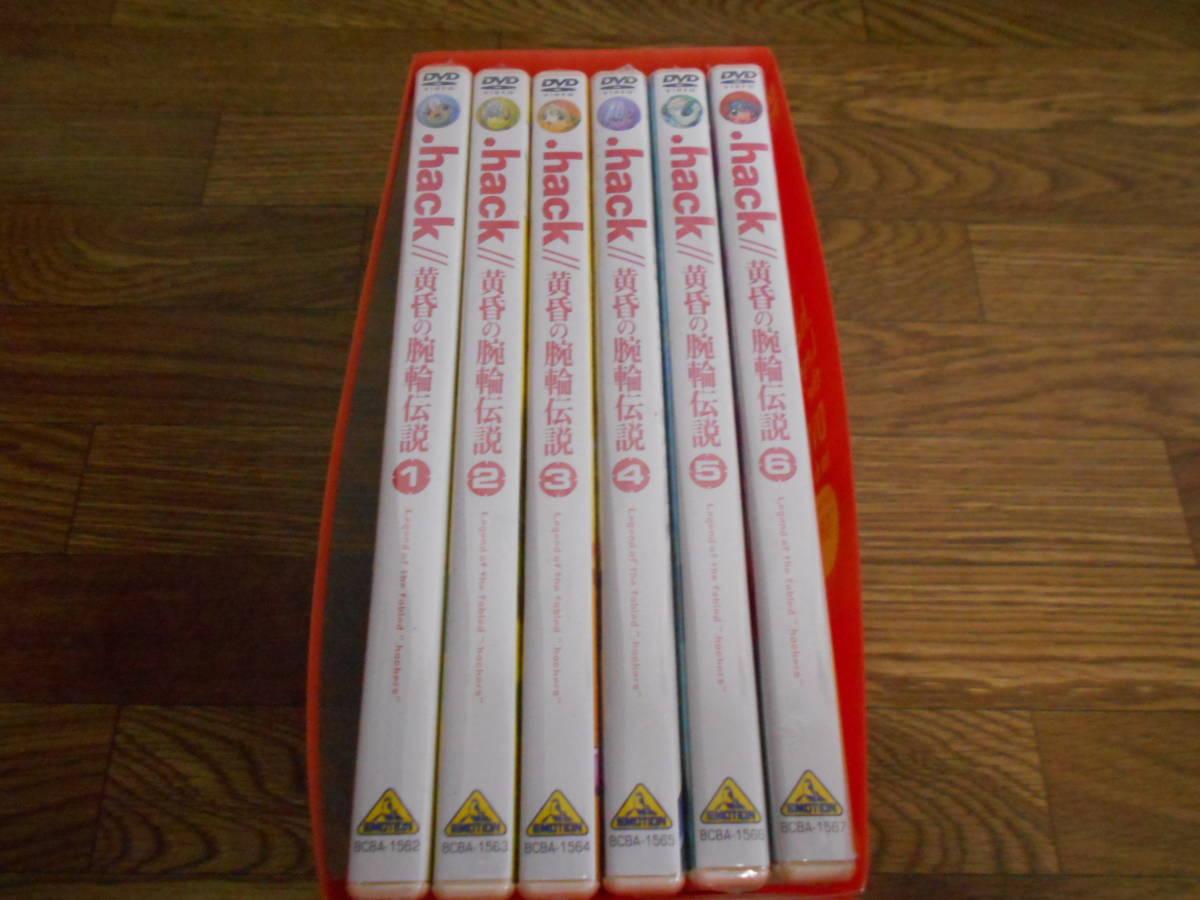 [DVD] .hack//黄昏の腕輪伝説 全6巻 BOX付き