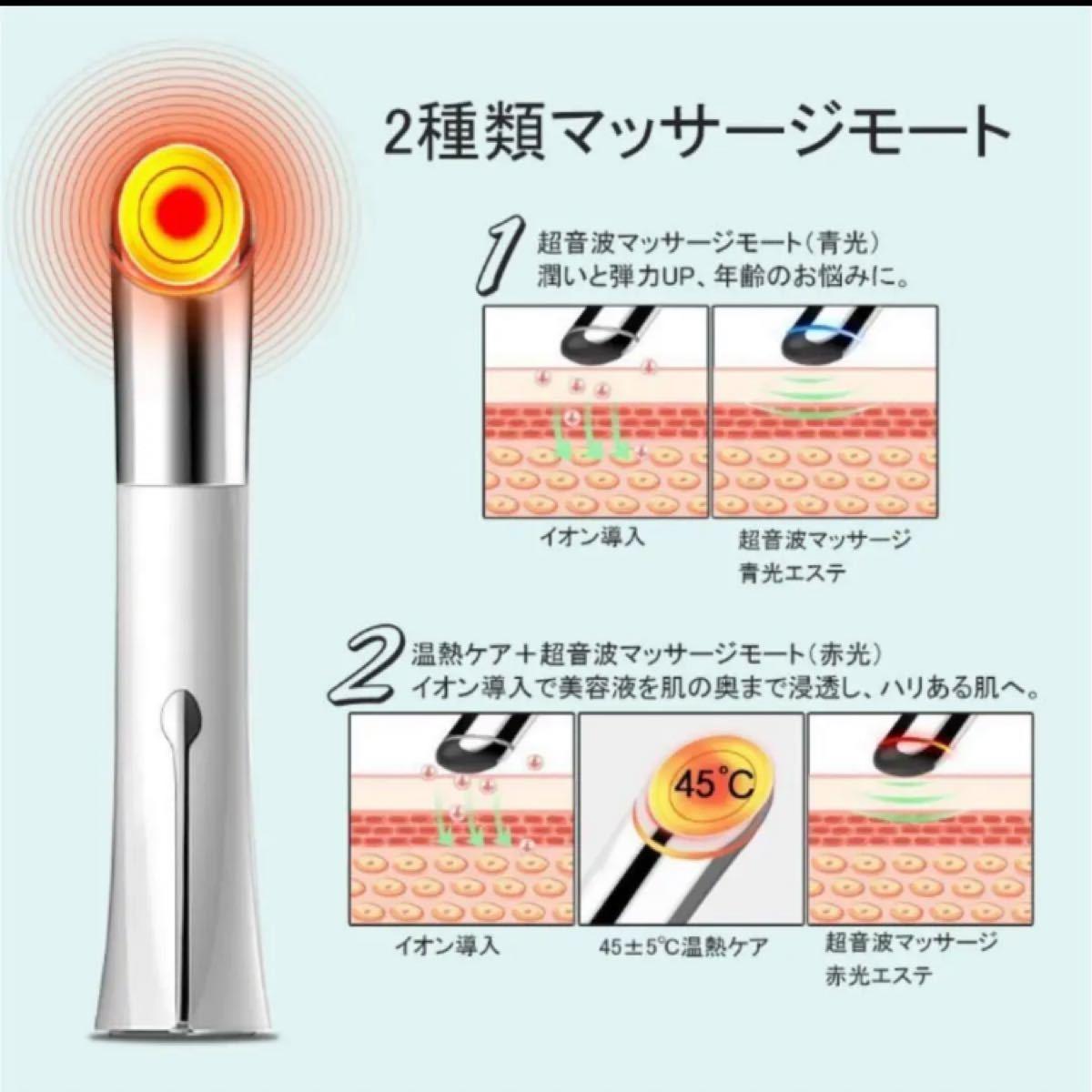 美顔器 イオン導入 温熱 フェイスマッサージ 目元ケア 超音波美顔器 ケア