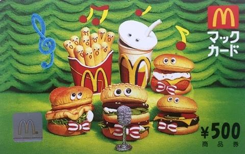 マックカード 500円券 マクドナルド 未使用 商品券 ハンバーガー ポテト_画像1
