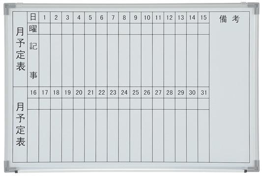 ★新品 オフィス 事務機器 ホワイトボード NWB-34T 月予定タテ壁掛 幅1200x900 店舗 事務●送料込_画像1
