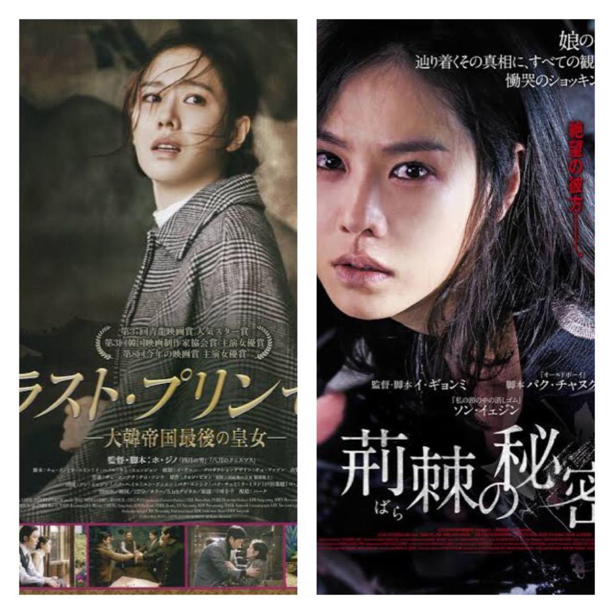 韓国映画DVD2枚セット【ソン・イェジン主演作品】