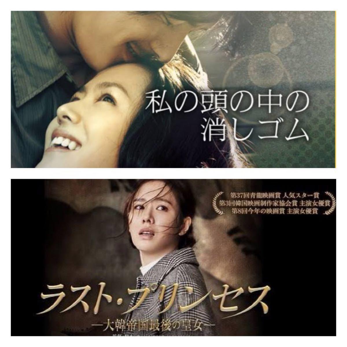 韓国映画DVD2枚セット【ソン・イェジン出演作品】