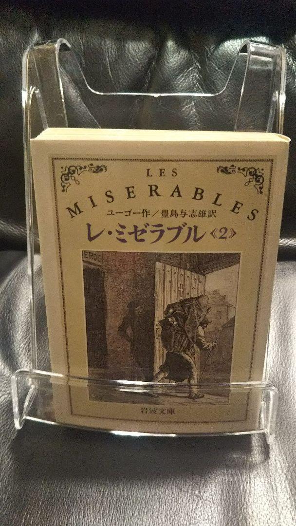 【中古】レ・ミゼラブル〈2〉 (岩波文庫)