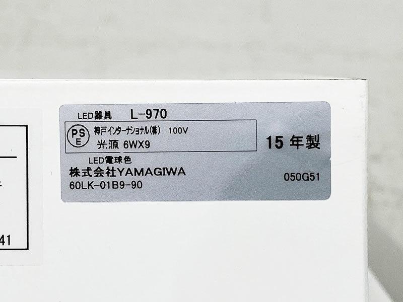 展示品 / yamagiwa(ヤマギワ) / シーリングライト / SOPHILA / L-970 / LED / 10万円 / 神奈川 / 直接引渡し可_画像10