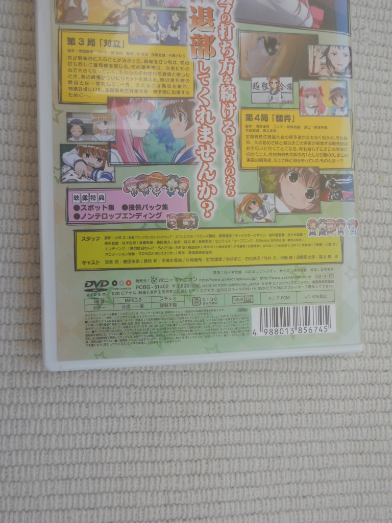 【DVDソフトのみ】☆DVD 咲-Saki- 第2巻 初回限定版 ソフトのみ 美品☆