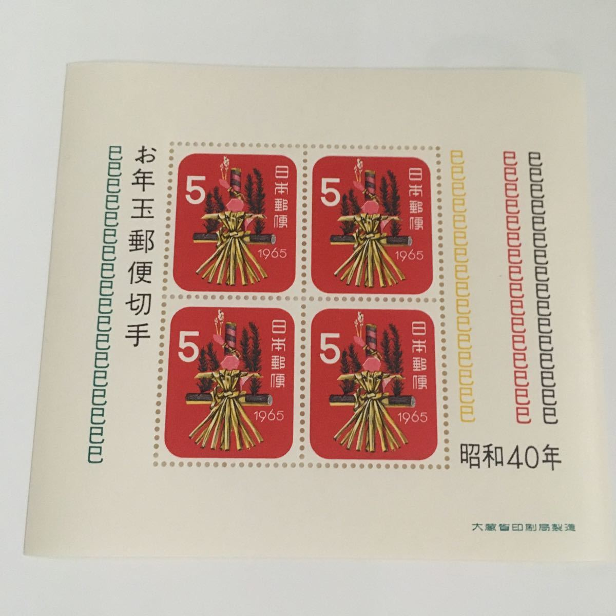 年賀切手 お年玉小型シート 麦わらヘビ 1964