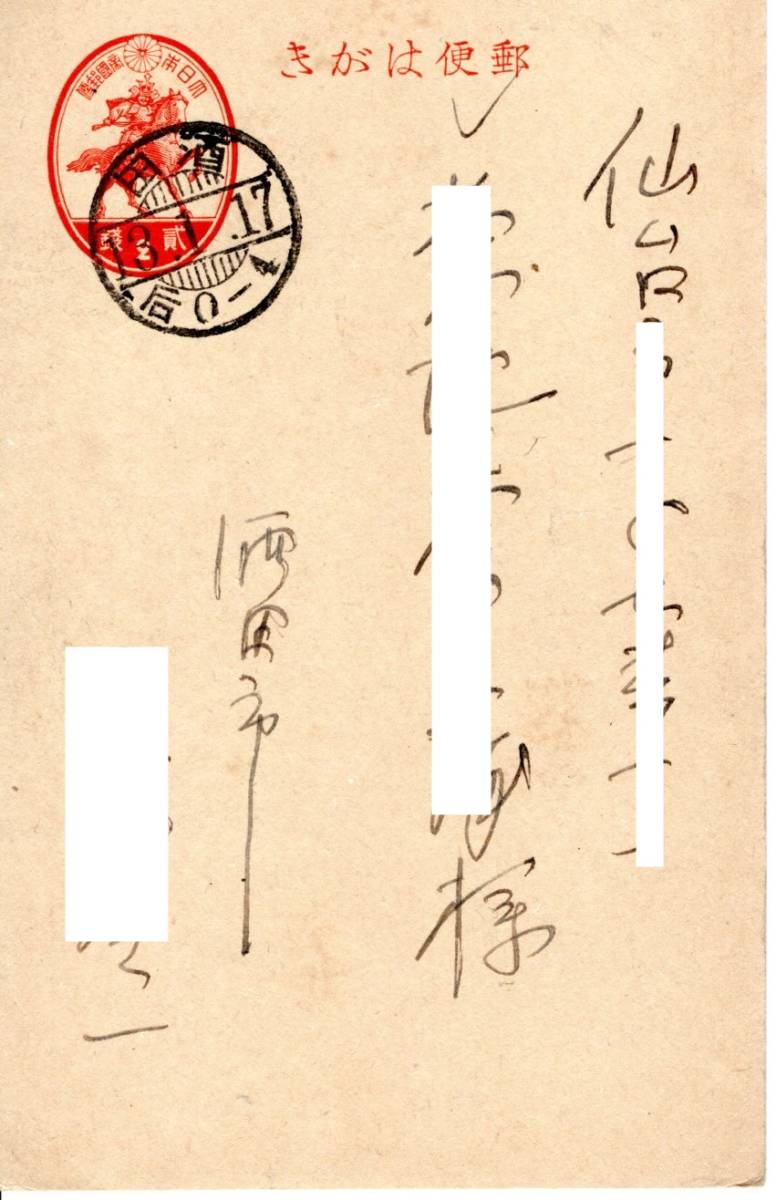 ta0019★櫛型印/酒田10.1.17_画像2
