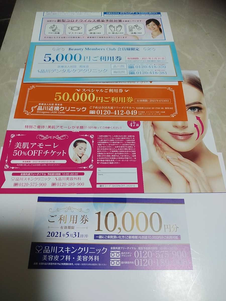 Voucher◇ Shinagawa Skin Clinic 10,000 yen, Shinagawa Myopia Clinic 50,000 yen, Shinagawa Dental Care Clinic, Shinagawa Cosmetic Surgery, Shinagawa Cosmetic Dermatology