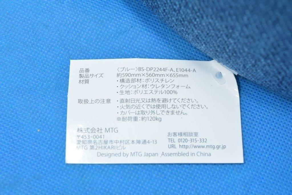 未使用品 MTG 骨盤サポートチェア Style Dr.CHAIR Plus ブルー BS-DP2244F-A 腰の負担軽減 正しい姿勢 テレワーク スタイルドクターチェア_ブルー BS-DP2244F-A